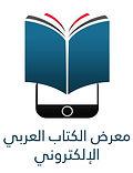 معرض الكتاب الإلكتروني