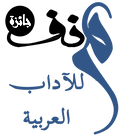 جائزة منف للآداب العربية