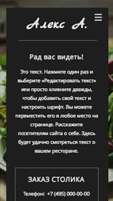 Рестораны и еда website templates – Ресторан
