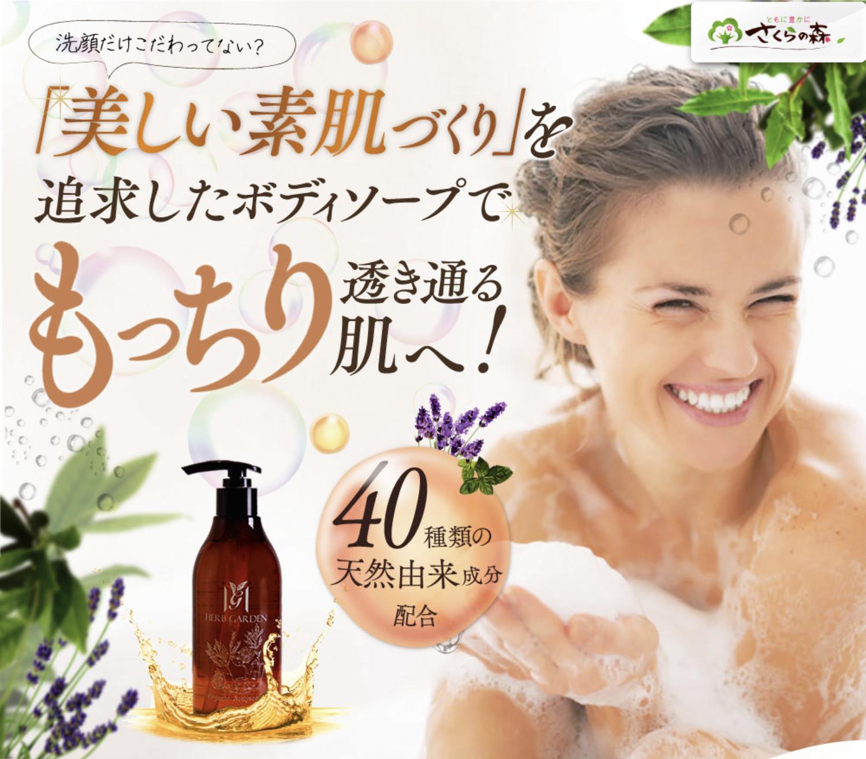 body soap LP