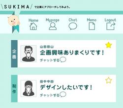 採用サイト sukima