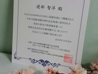 日本の国連加盟60周年記念事業