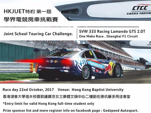 HKJUET學界電競房車挑戰賽