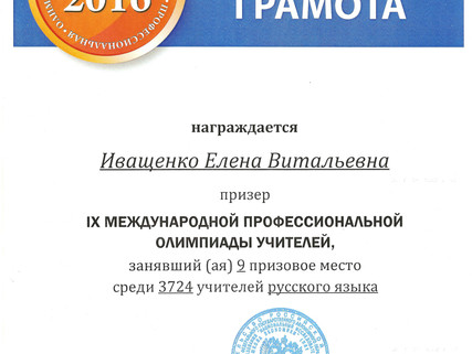 IХ Международная профессиональная олимпиада учителей русского языка.