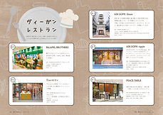 レストラン紹介_レシピ本.jpg