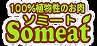 Someatロゴ100%植物性のお肉-02.png