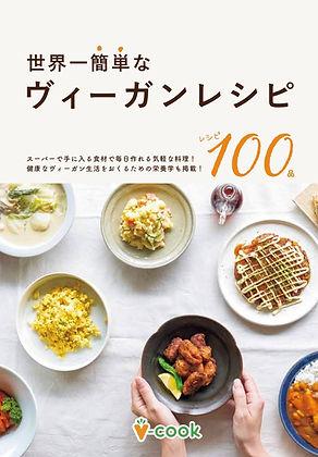 表紙_レシピ本.jpg