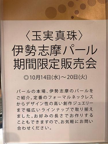 丸井今井1.JPG