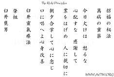Five Reiki Principles.jpg