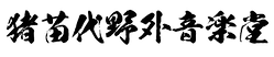 猪苗代野外音楽堂ロゴ.png