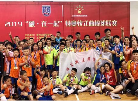 """The 2019 Shanghai Special Olympics Floorball League """"Integration"""""""