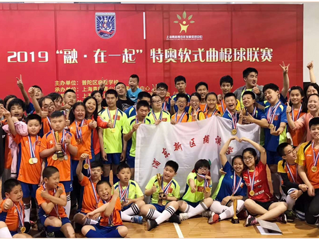 "The 2019 Shanghai Special Olympics Floorball League ""Integration"""