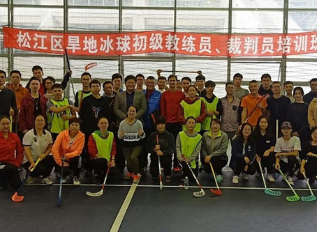SEMINAR FOR FLOORBALL COACHES AND REFEREES IN CHINA