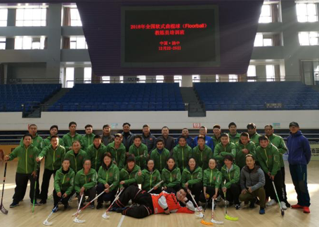 China - National Floorball Training Program for Coaches Held Successfully