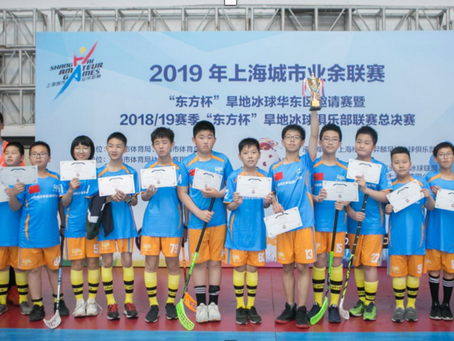"Shanghai Junior League ""Oriental Cup"" Floorball East China Invitational Competition"