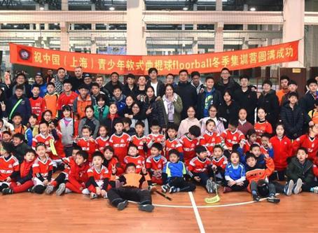 中国青少年软式曲棍球Floorball冬令营圆满结束 China Youth Floorball Winter Camp Successfully Held