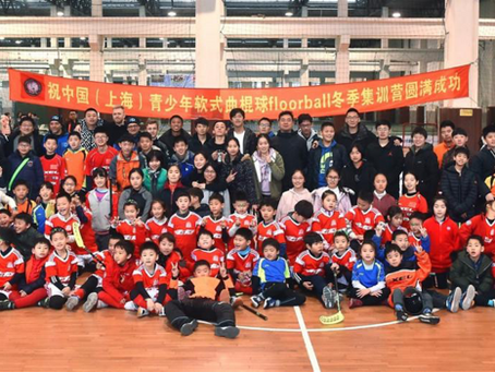 中国青少年软式曲棍球Floorball冬令营圆满结束 China Youth Floorball Winter Camp Successfully Held