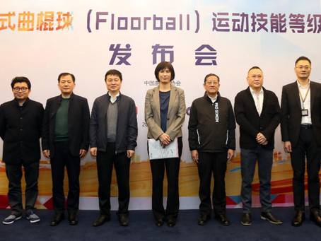 China launches the Standard Test of Floorball Skill Level for Youth