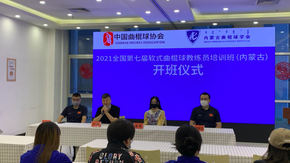 The 7th China national floorball coaching seminar of 2021 successfully finished