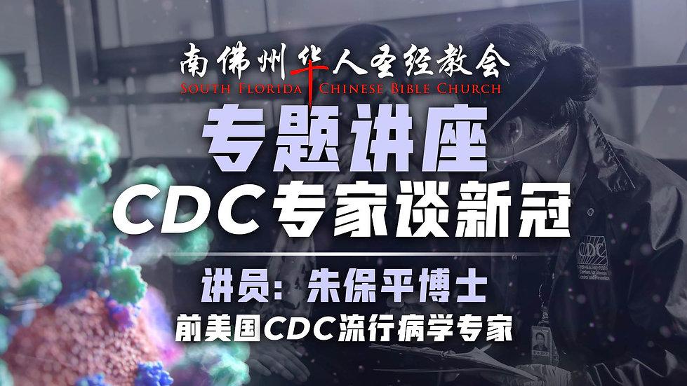 CDC_COVID19_Lecture.jpg