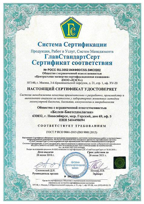 Сертификат_ЦЭСК_2018 (1)-001.jpg
