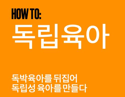 전자책 <독립육아> 발간