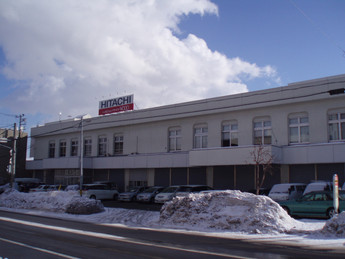 日立家電札幌社屋