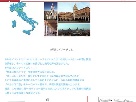 イタリア料理とバルサミコ講座