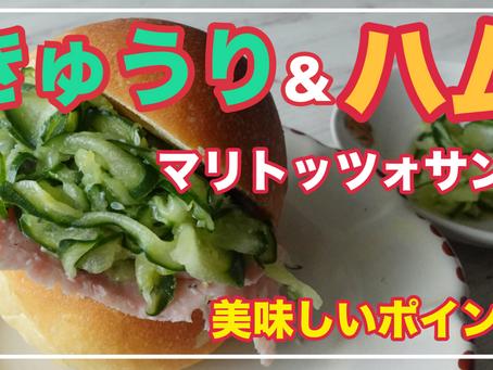 マリトッツォ風きゅうりとハムのサンドイッチ