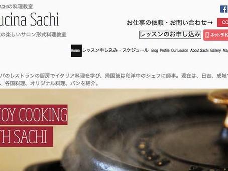 藤野幸子料理教室 ラクッチーナサッチHPリニューアル