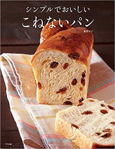 藤野幸子のシンプルでおいしいこねないパン