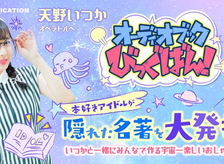 【2020年9月30日(水) 〜 】天野いつかのラジオ番組配信決定!