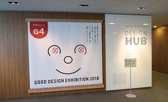 20181031 Good Design Exhibition (28).JPG