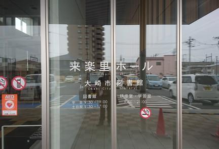 大崎市図書館 (1).jpg