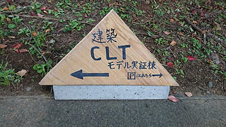 CLT棟 看板.jpg