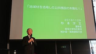 20181129杉本洋文先生講演会 (5).JPG