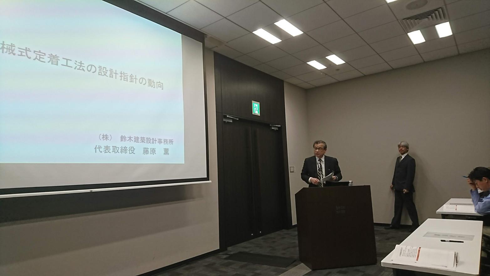 機械式定着報告会2018@東京 (28).jpg