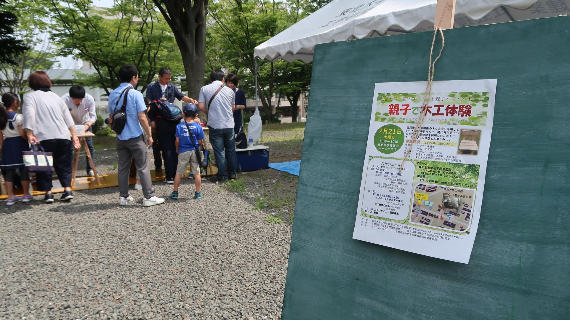 20180721 親子木工・木育教室026.JPG