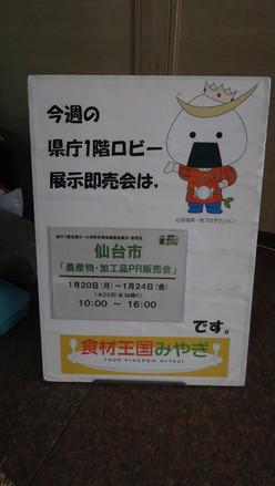 20200124 什器PJ県庁販売会 (8).JPG