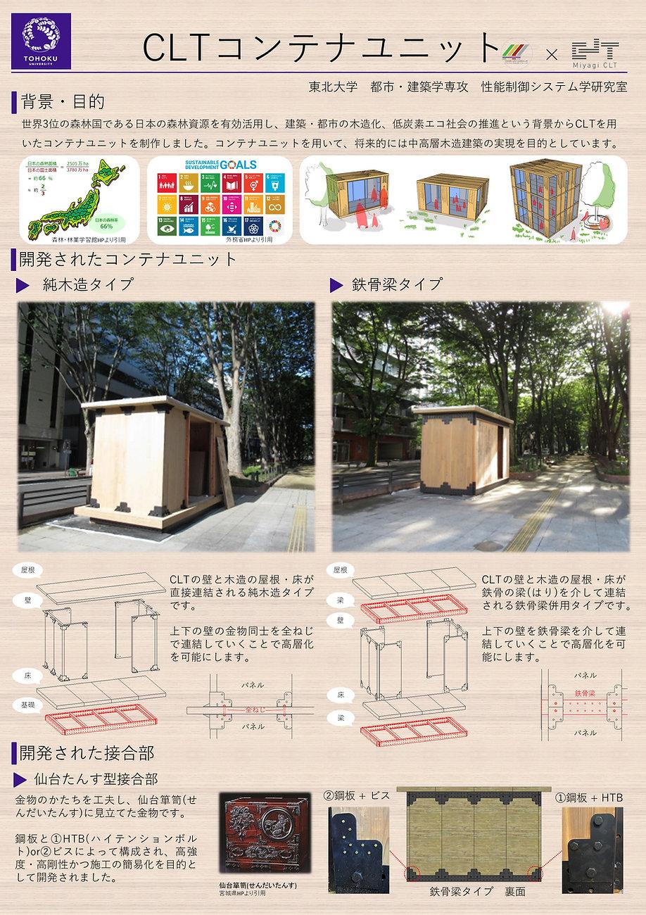 CLTコンテナユニットポスター_厚澤.jpg
