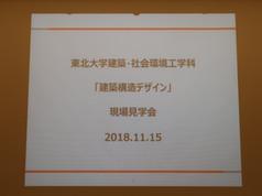 20181115 泉高森P現場見学会 004.JPG