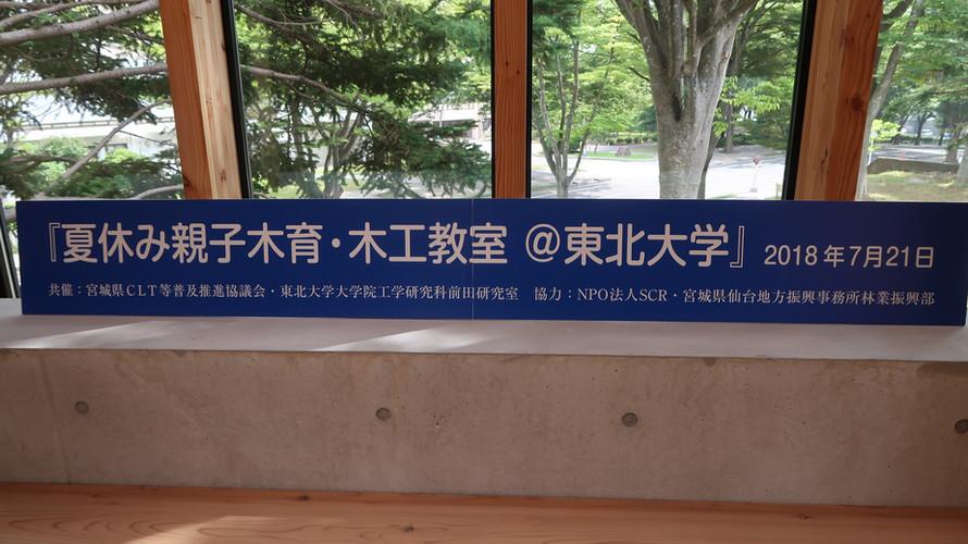 20180721 親子木工・木育教室027.JPG