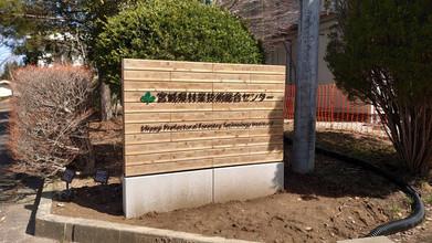 20210315林業センター見学_前田 (29).jpg
