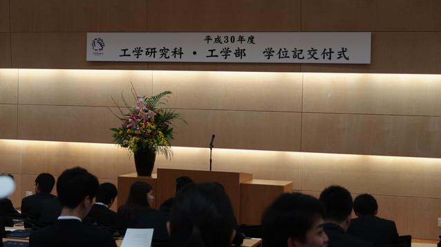 20180925 9月学位記授与式 (1).JPG