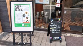 20200114 Wood Life Tohoku (7).jpg