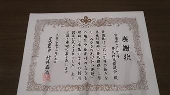 20181119  宮城つながる森業交流会 048.JPG