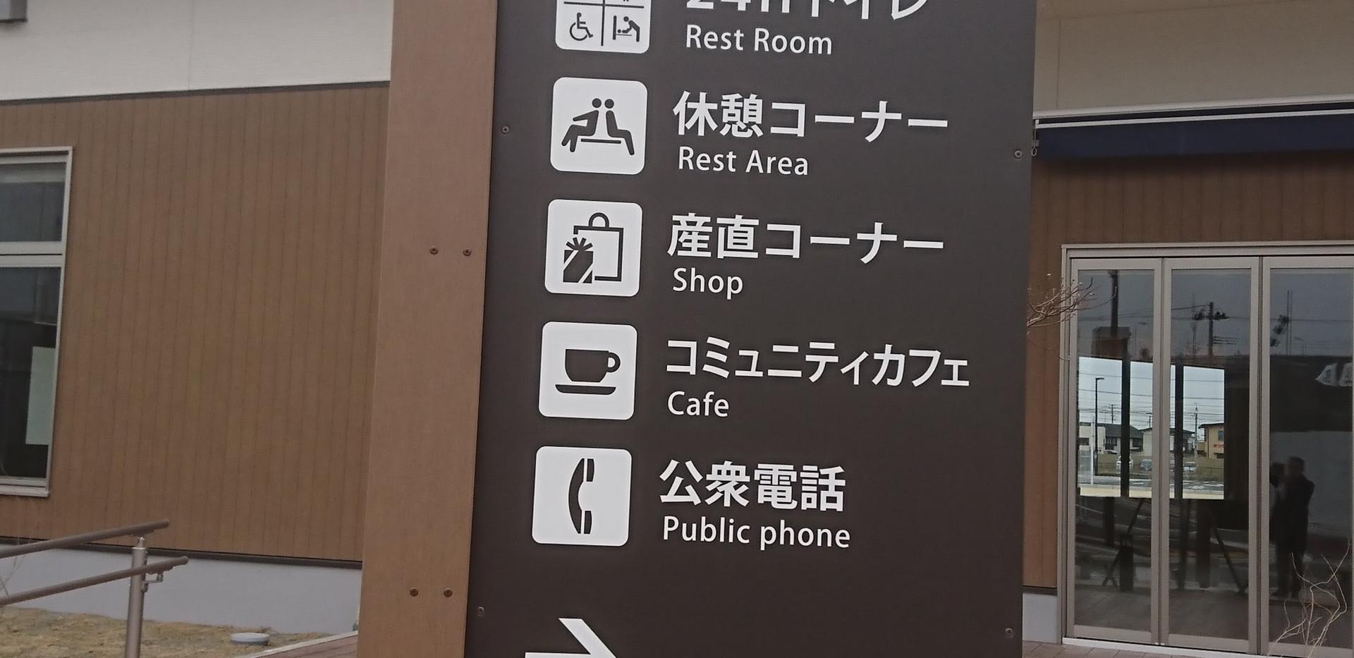 道の駅おおさき (2).jpg