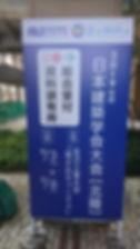 AIJ大会 (2).jpg
