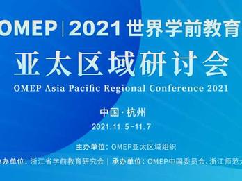 ※申込期限延長【APRより】OMEP Asia Pacific 2021 Regional Conference in 中国