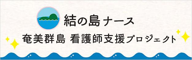 banner_yuinoshima.jpg